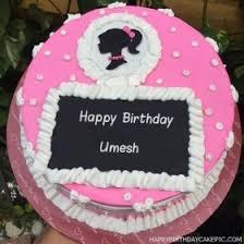 umesh happy birthday cakes photos