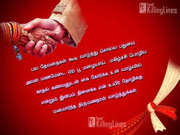 wedding wishes dialogue in tamil kavithai and quotes about wedding thirumanam in tamil