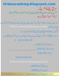 math tricks in urdu online academy