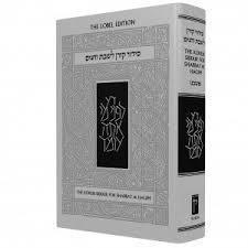 shabbat siddur shabbat siddur shabbat books software judaica web store