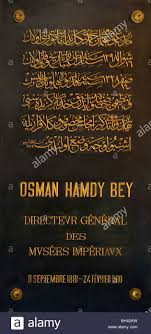 Ottoman Founder Sign Of Osman Hamdi Bey Founder Of Istanbul Archeology Museum In