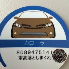 toyota online store eqvipped 10th gen toyota corolla parking permit sticker online