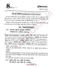 ncert solutions for class 6th sanskrit chapter 8