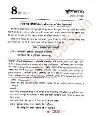 ncert solutions for class 6th sanskrit chapter 8
