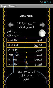 Live Prayer Chat Room by Muslim U0027s Prayers Times Android Apps On Google Play