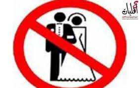 annulation de mariage businessnews tn appels à l annulation de la circulaire