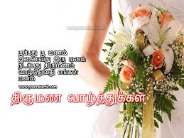 wedding wishes tamil wedding day wishes in tamil poems tamil