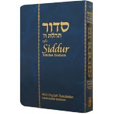 tehillat hashem siddur siddur tehillat hashem compact leatherette annotated edition