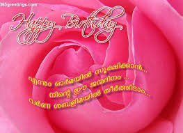 Anniversary Messages For Wife 365greetings Malayalam Birthday Messages 365greetings Com