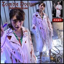 Doctor Halloween Costume Aikimania Rakuten Global Market Halloween Costumes Halloween