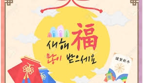 korean new year card korean traditional new year greeting cards royalty free cliparts
