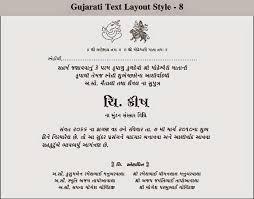 Wedding Invitation Card Format In Marriage Invitation Card Matter In English Hindu Futureclim Info