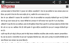 Break Letter Hindi all hindi newspapers local state special android apps on