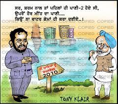 Manmohan Singh Cv Tony Klair U0027s Cartoons 2010