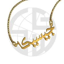 small name necklace personalised handmade small name necklace gold plated any name in