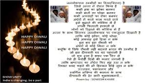 poems against corruption in hindi the fun learning