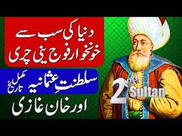 Ottoman Ruler Complete History Of Ottoman Empire Orhan Ghazi 2nd Ruler Of