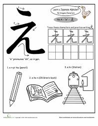 japanese worksheets worksheets