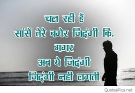 quotes shayari hindi top 50 most romantic hindi love shayari quotes images 2017