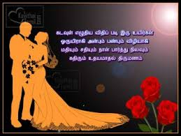 wedding wishes kavithaigal wedding wishes messages in tamil wedding ideas 2018
