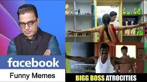 Funny Tv Memes - bigg boss facebook marana kalaai memes vijay tv vada curry youtube