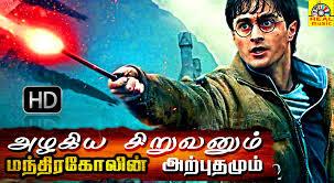 New Hollywood Movies 2017 Hollywood Movies In Tamil Dubbed Full Hd U0027anaconda 3
