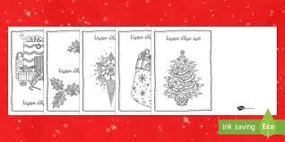 بطاقات تلوين تهنئة بعيد الميلاد