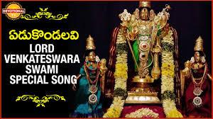 lord venkateswara pics lord venkateswara swamy yedukondalavi song lord balaji telugu