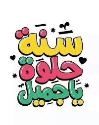 wedding wishes in arabic happy birthday in arabic happy birthday happy