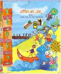 mathematics text book u201cganit u201d hindi midium for class 5 cbse ncert