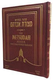 pocket siddur metsudah siddur ashkenaz weekdays pocket size judaica press