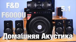 f d home theater system f u0026d f6000u 5 1 акустическая система youtube