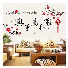 compare prices on plum wall stickers online shopping buy low 2016 diy home decor wall sticker chinese calligraphy plum blossom wall stickers for living room study
