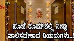 how is your pooja room at home secrets behind home temple