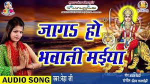 ज ग ह भव न मईय jaga ho bhawani maiya