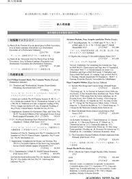 si鑒e auto dos タ la route アカデミア 361 1 2月号 03 indd pdf
