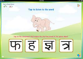 language learning apps hindi alphabets u2013 consonants for ipad and