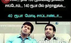 Tamil Memes - tamil memes