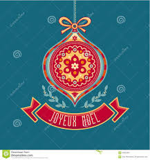 joyeux noel happy holidays french merry christmas card stock