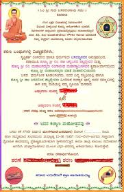 wedding quotes kannada naming ceremony invitation wording in kannada yaseen for