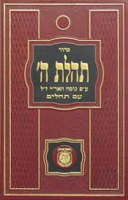 tehillat hashem siddur siddur th with tehillim new print standard edition store