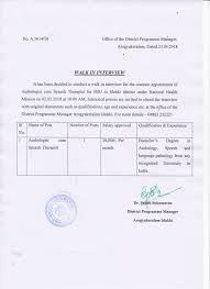 resume sles for engineering students fresherslive 2017 calendar arogyakeralam kerala jobs 2018 01 audiologist speech therapist