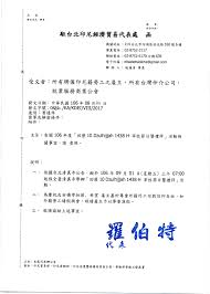 pengumuman surat izin merayakan hari raya idul adha 1438 h
