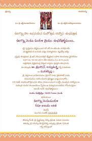Matter For Invitation Card Wedding Invitation Telugu Choice Image Wedding And Party Invitation