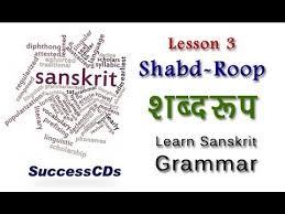 learn sanskrit grammar lesson 3 shabd roop youtube
