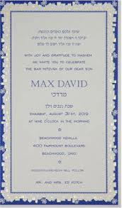 bat mitzvah invitations with hebrew lemon drop invitations b nai mitzvah planning