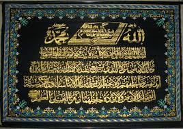 shahadah other islamic sayings stands up decor mtd cg 003p