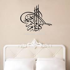 Muslim Home Decor Compare Prices On Islamic Decor Online Shopping Buy Low Price
