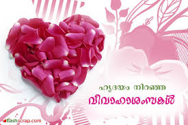 wedding wishes for and in wedding malayalam scraps and wedding malayalam wall