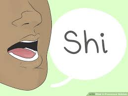 How To Pronounce Meme - how to pronounce siobhan 3 steps with pictures wikihow